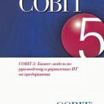 cobit 3