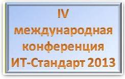 ИТС13